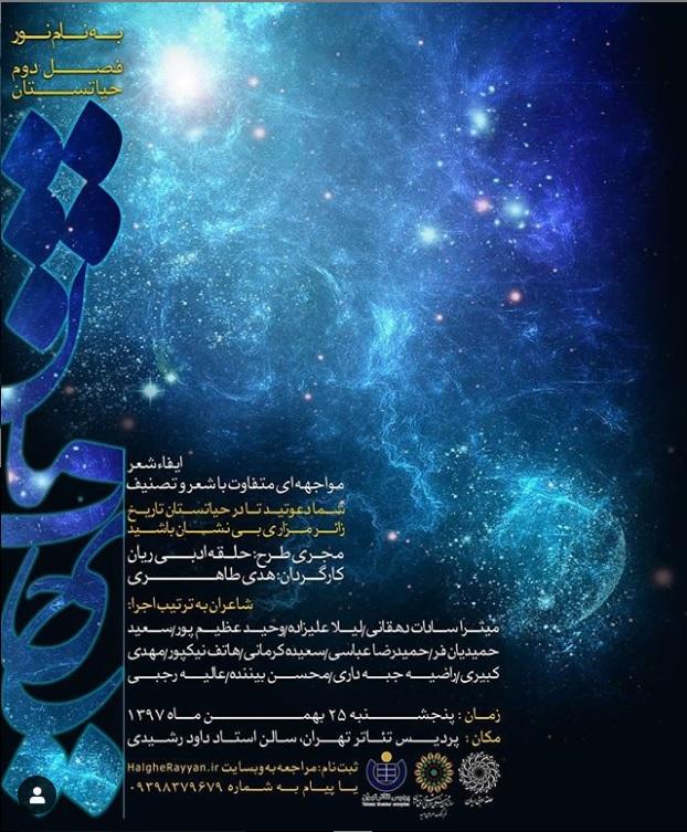 پوستر حیاتستان